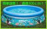 【 INTEX 】 簡単設置♪ 大型ファミリープール 新品 直径300cm!