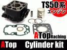 ATop製 高品質補修用 シリンダーキット RGガンマ(NA11A/RG50EW)