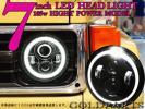 7インチ フルLEDヘッドライト JKラングラー ジムニー 旧車 ランクル70 80 ポーター キャリートラック ハマー ユーノスロードスター