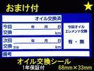 タイヤ交換シール付★中型1500枚オイル交換シール/限定おま