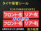 600本分+限定おまけ★タイヤ保管シール/タイヤ交換 取り外