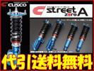 CUSCO StreetZero-A アコードツアラー CW