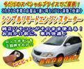 ○純正リモコンで簡単 リモートエンジンスターター