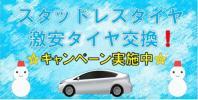 スタッドレス持ち込み交換 埼玉 草加 激安  1,050円~
