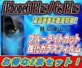 iPhone6 Plus/6s Plus ブルーライトカット 強化ガラス 2枚セット