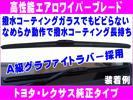 トヨタ純正タイプエアロワイパー100系ハイエース 480mm,480mmSET