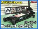 ガレージジャッキ 3.25トン 黒 アルカン ARCAN 3