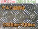 ●ジムニー ダンプ軽トラ アルミ製 縞板 材料 DIY 12