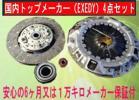キャンター FE3,4,5,6系 EXEDY クラッチ4点SET MFK003