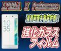 Xperia X Performanc SO-04H/SOV33/502SO 強化ガラスフィルム