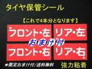 6000本分+限定おまけ★タイヤ保管シール/タイヤ外し交換シ