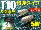 5面発光T10砲弾プロジェクターポジション球12V/5W メール便OK
