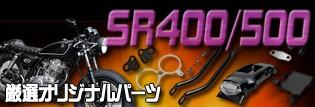 SR400パーツ