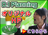D.I Planning HP