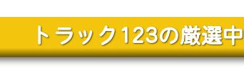 TRUCK123