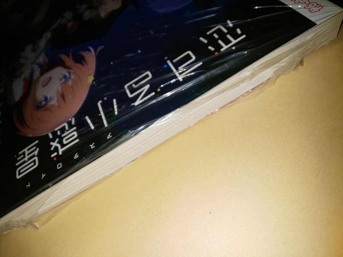 【シュリンク未開封】まんがタイムきららMAX 2020年3月号 送料無料【表紙&巻頭カラー:きんいろモザイク】_画像3