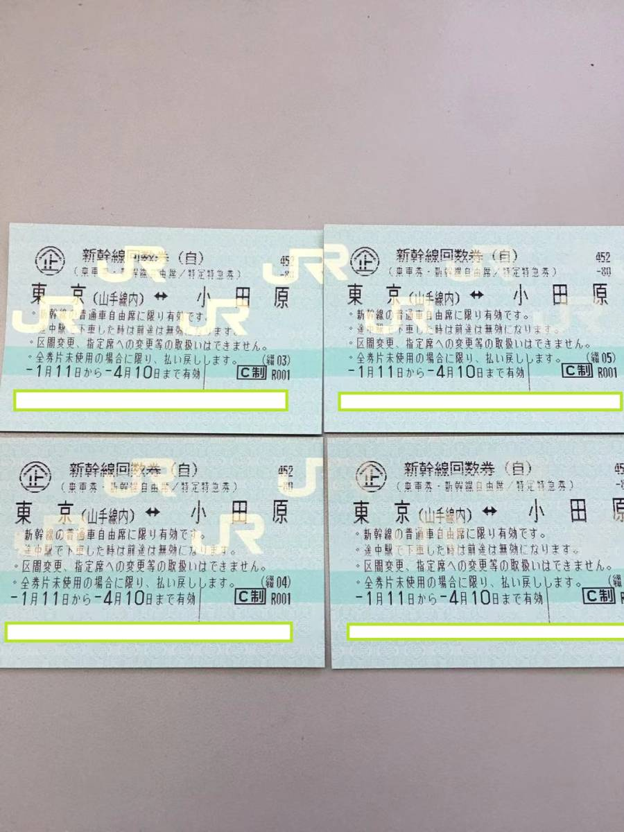 Bullet train tickets Tokyo-Odawara non-reserved Seating 4-Piece Set Free Shipping