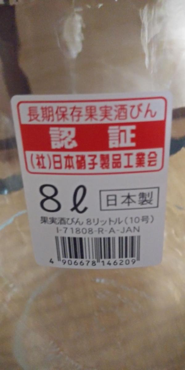 新品 東洋佐々木ガラス株式会社 果実酒びん 8L 日本製 & 超ビッグ33㎝フライパン マーブルダイヤモンドコート IH、ガス火対応