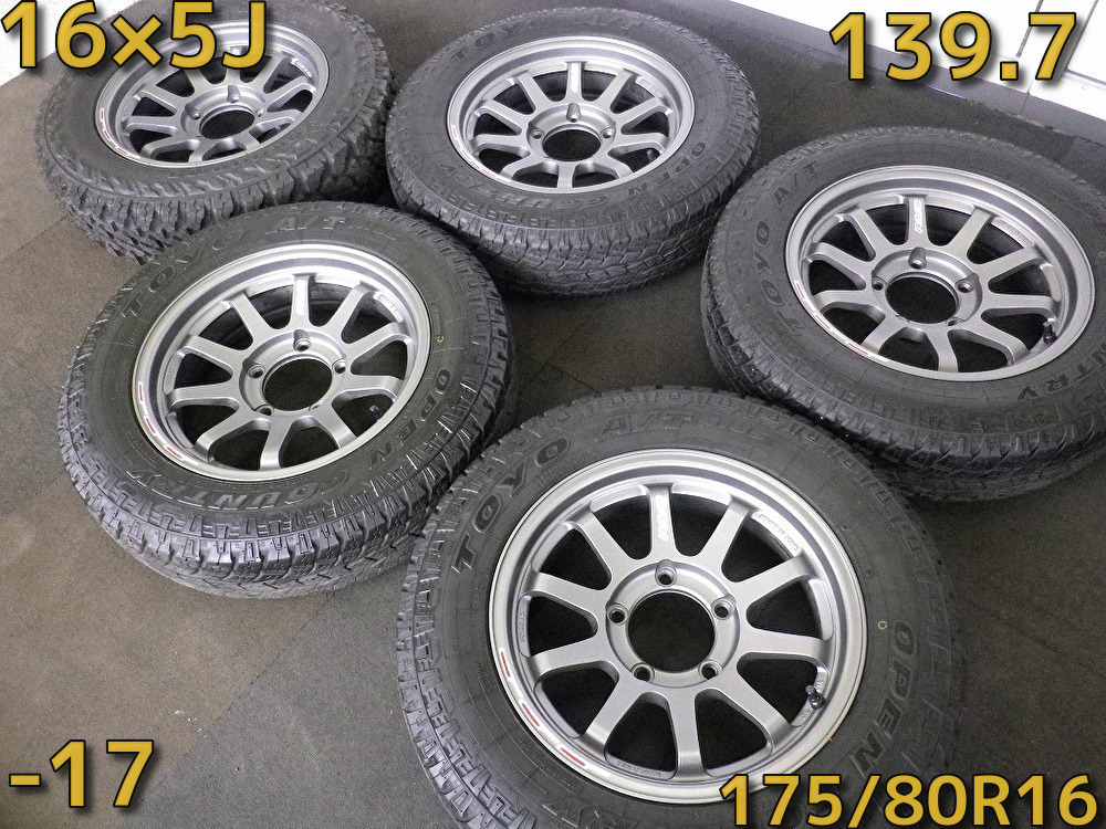 AC1-43♪PCD139.7!鍛造!軽量!RAYS A-LAP-J FORGED 16×5・-17♪TOYO/OPENCOUNTRY・ヨコハマ MT003♪175/80R16♪ジムニー用・5本セット