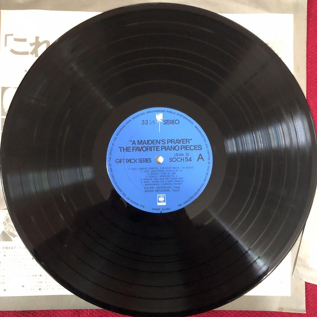 """レア盤BOX★LPレコード★クラシックピアノ★THE FAVORITE PIANO PIECES """"A MAIDENS PRAYER ★2枚組 レコード多数出品中_画像6"""