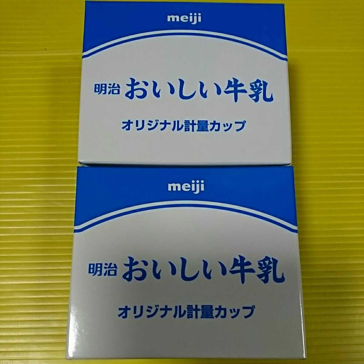 明治おいしい牛乳オリジナル軽量カップ!(2個セット!)