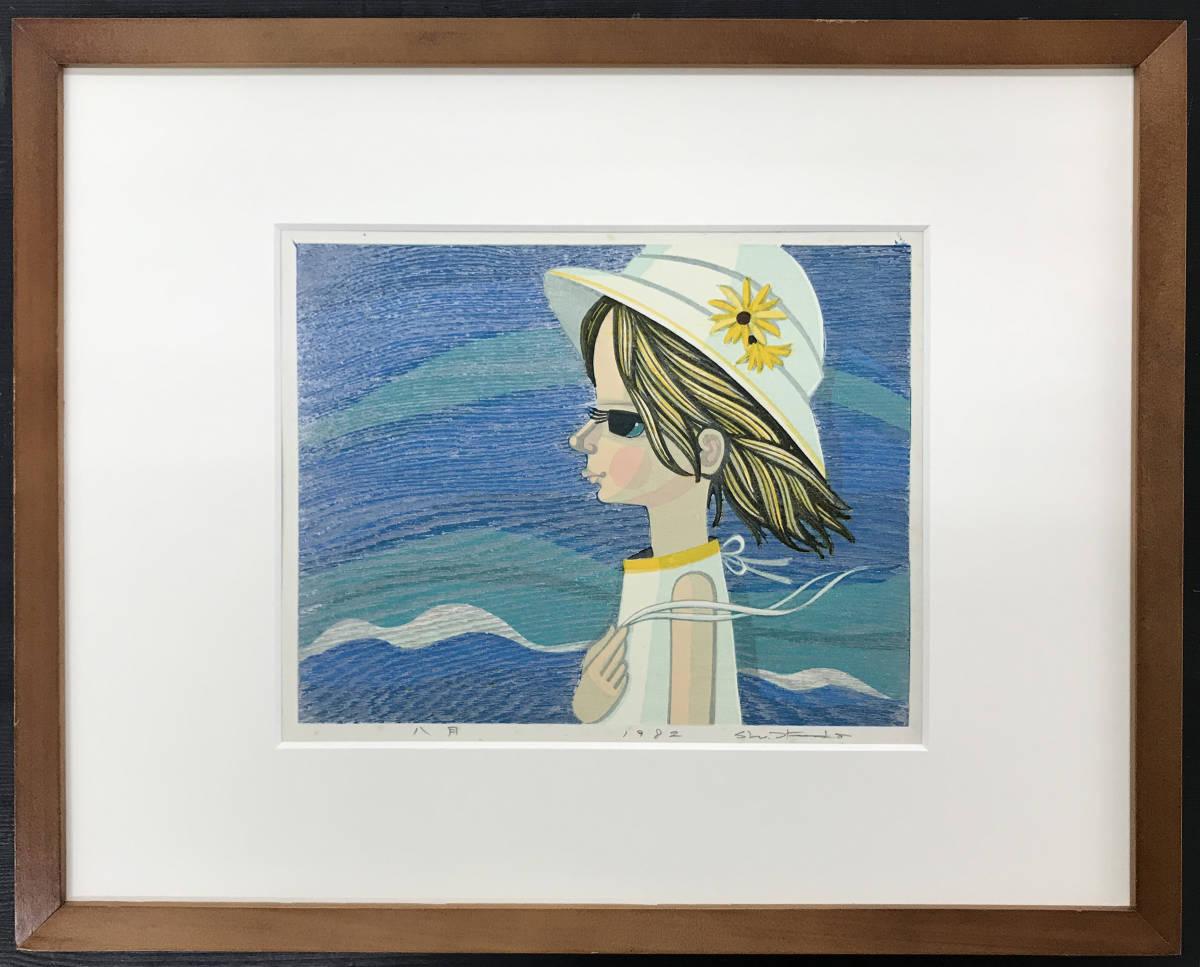 池田修三 木版画   8月 検)絵画 版画 少女 人物画