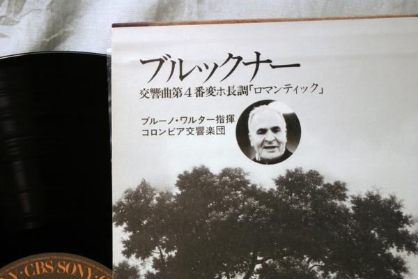 中古LP「ブルックナー 交響曲第4番 ロマンティック」ブルーノ・ワルター/コロンビア響_画像2
