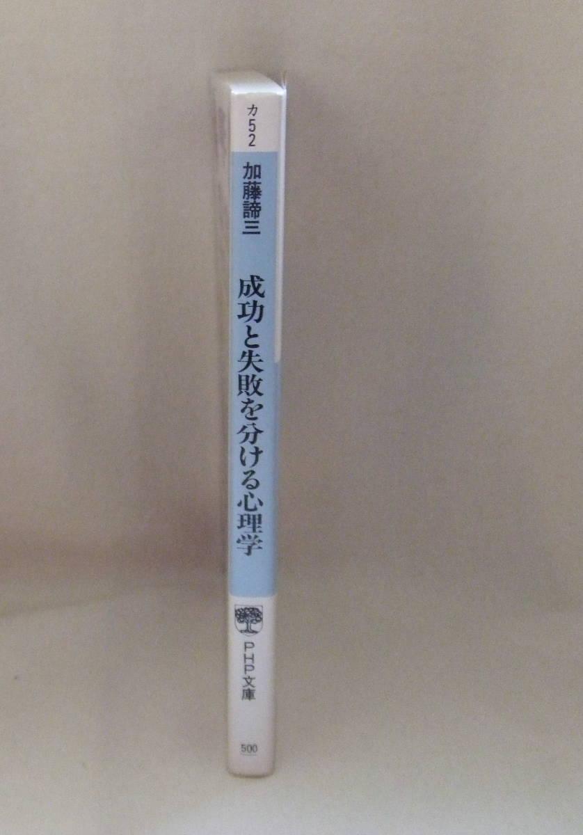 文庫「成功と失敗を分ける心理学 加藤諦三 PHP文庫 PHP研究所」古本 イシカワ_画像4