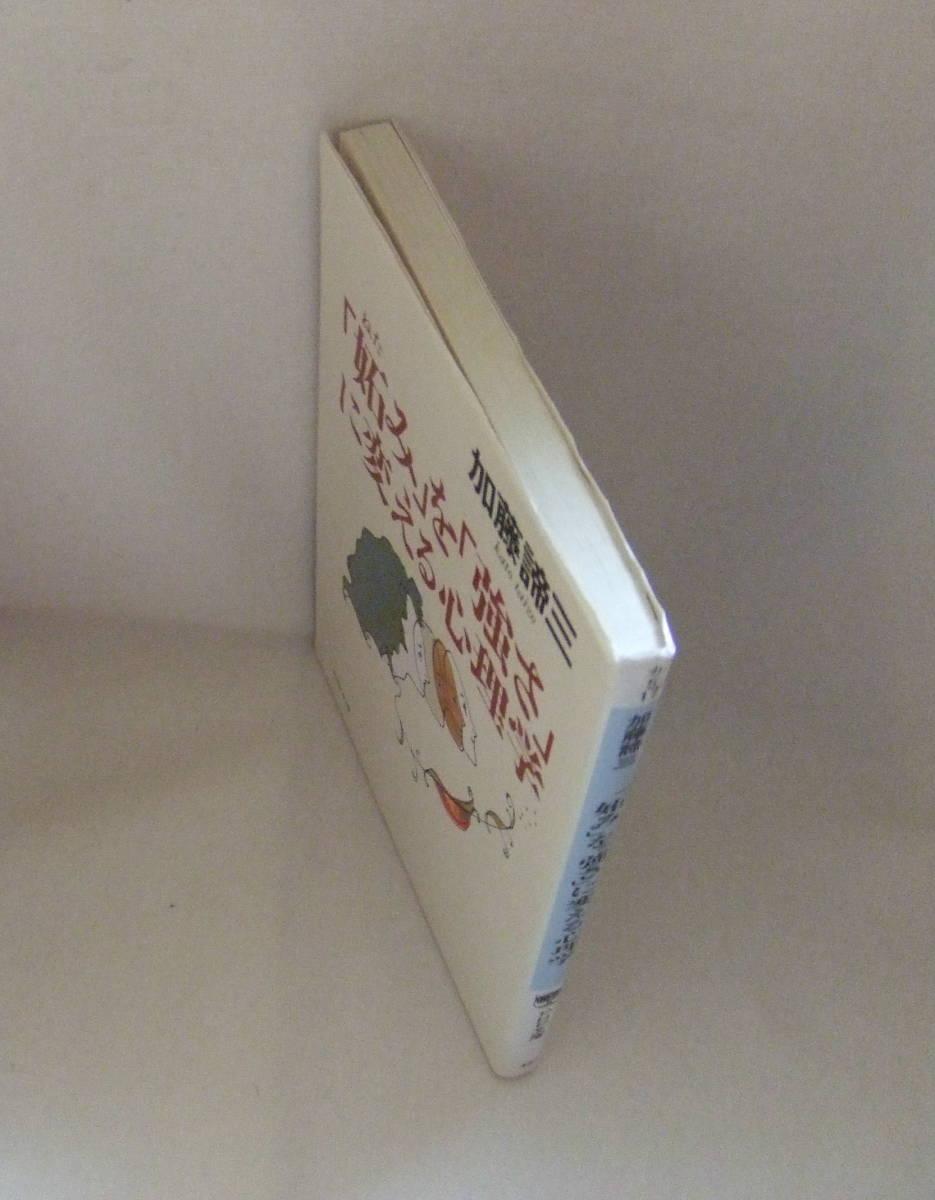 文庫「妬みを強さに変える心理学 加藤諦三 PHP文庫 PHP研究所」古本 イシカワ_画像3