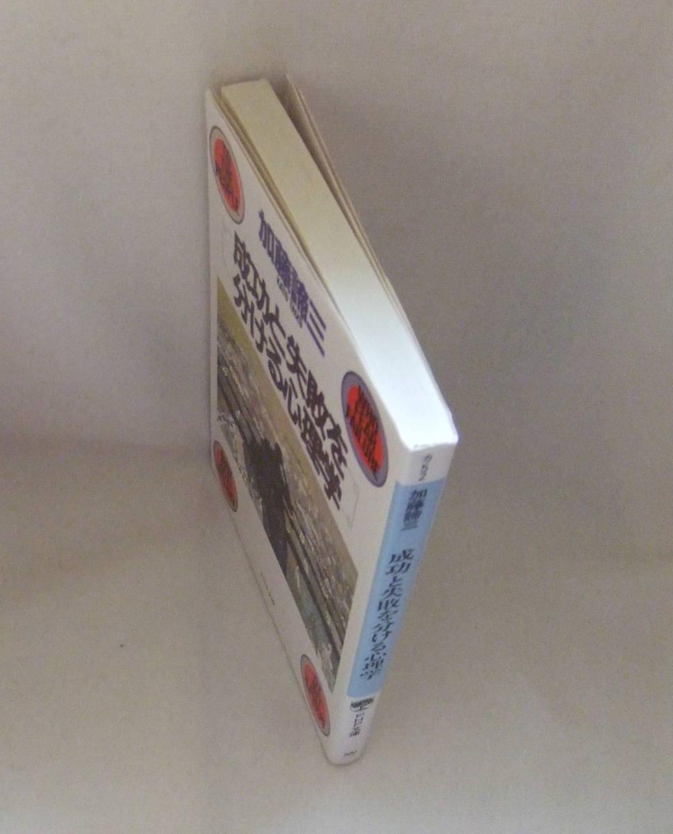 文庫「成功と失敗を分ける心理学 加藤諦三 PHP文庫 PHP研究所」古本 イシカワ_画像3