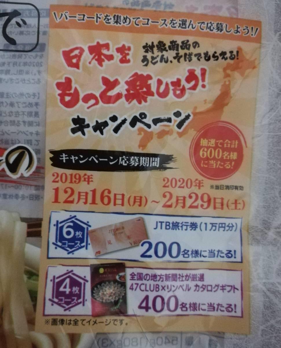 悬赏応募 マルちゃん 日本をもっと楽しもう!キャンペーン バーコード8枚 JTB旅行券 1万円分