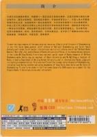 9787881013657 李徳印 功夫扇 中国太極 中国語太極拳DVD PAL_画像2