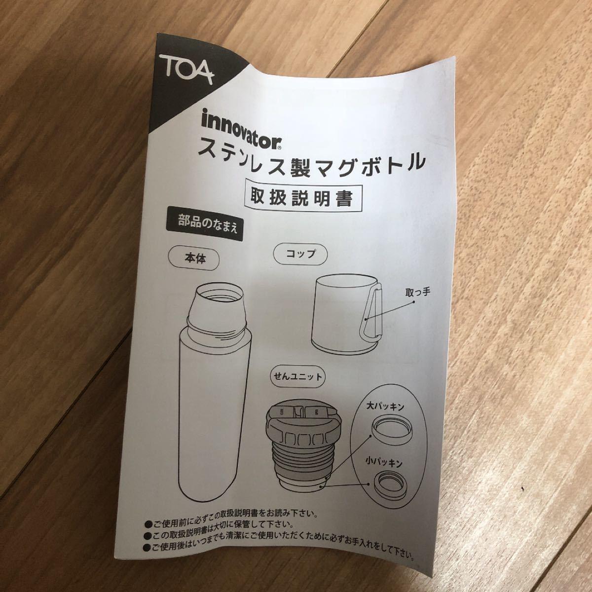 イノベーター ステンレスボトル 水筒
