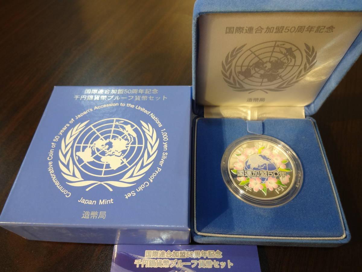 2006年 國際連合加盟50周年記念 千円銀貨幣 プルーフ貨幣セット 造幣局 1円スタート