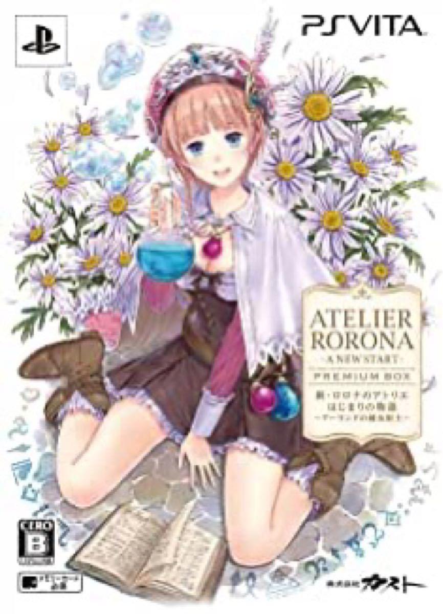 新・ロロナのアトリエ はじまりの物語 アーランドの錬金術士 プレミアムbox