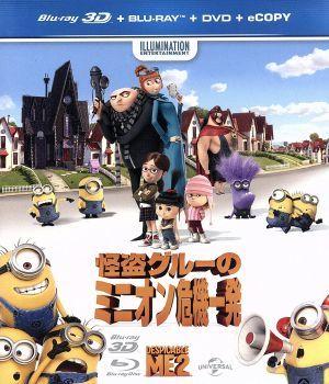 怪盗グルーのミニオン危機一発 ミニオンBOX 3Dスーパーセット(Blu-ray Disc)_画像1