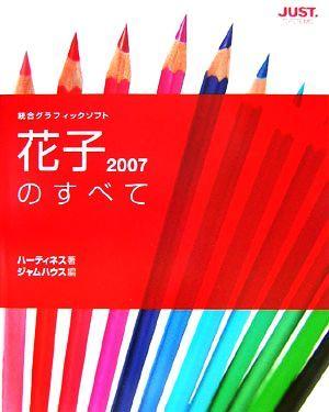 花子2007のすべて 統合グラフィックソフト/ハーティネス【著】,ジャムハウス【編】_画像1