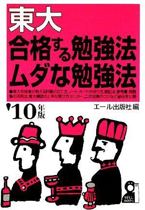 東大 合格する勉強法・ムダな勉強法('10年版)/エール出版社【編】_画像1