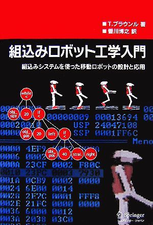 ロボット工学の情報