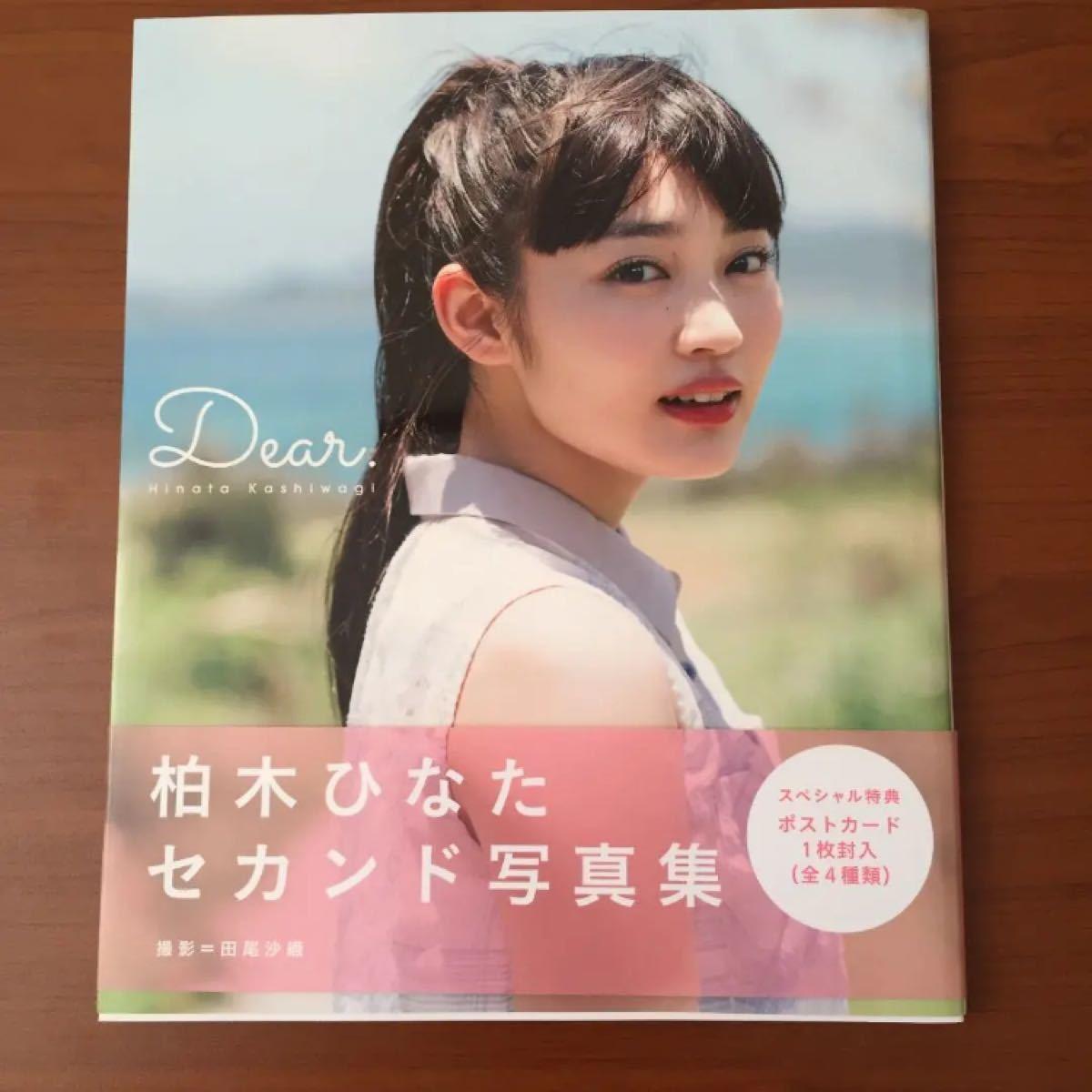初版 Dear. 柏木ひなた セカンド写真集 私立恵比寿中学 エビ中