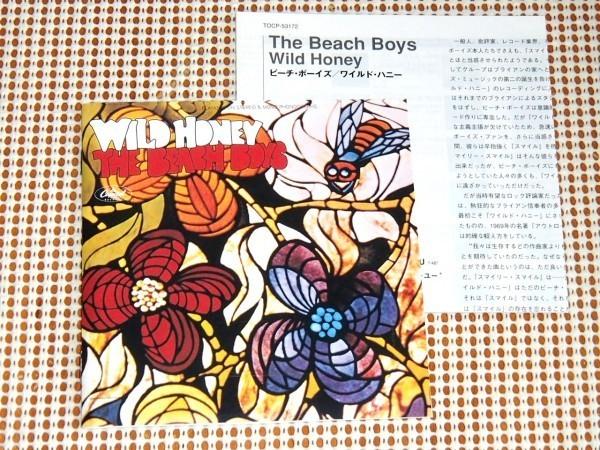 廃盤 Beach Boys ビーチ ボーイズ Wild Honey ワイルド ハニー / Brian Wilson Mike Love Carl Wilson Al Jardine Bruce Johnston Dennis