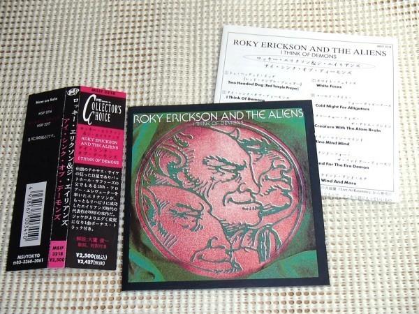 廃盤 Roky Erickson And The Aliens ロッキー エリクソン I Think Of Demons / 13th Floor Elevators フロントマン ソロ US サイケ 重鎮_画像1