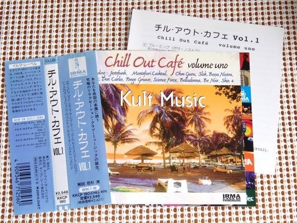 廃盤 Chill Out Cafe Volume Uno チル アウト カフェ / cafe del mar に通じる IRMA お洒落 ダウンテンポ 名シリーズ/ Slok Jestofunk 収録