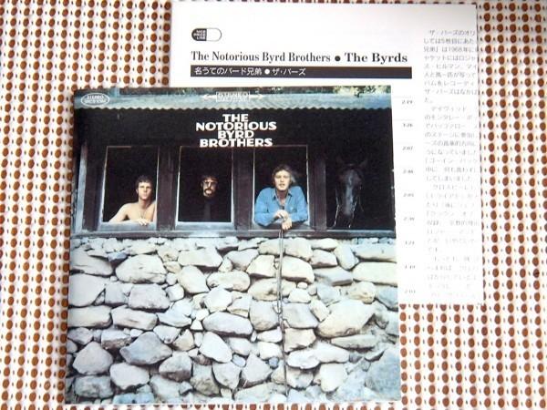 廃盤 The Byrds Notorious Byrd Brothers ザ バーズ 名うてのバード兄弟 Roger McGuinn Chris Hillman David Crosby ソフトロック 名作