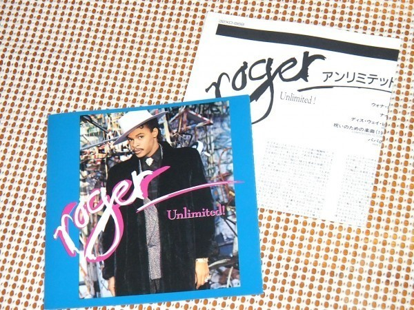廃盤 Roger ( Troutman ) ロジャー / Unlimited !/ ZAPP 首領ソロ / Billy Beck ( Ohio Players ) Ray Davis ( Funkadelic )参加 32XD 868