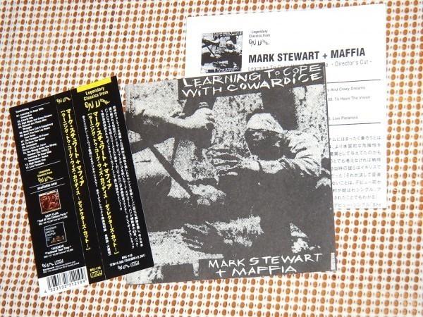 廃盤 Mark Stewart + Maffia マーク スチュワート Learning To Cope With Cowardice / pop group 頭脳 強烈 DUB 名作 Adrian Sherwood 製作