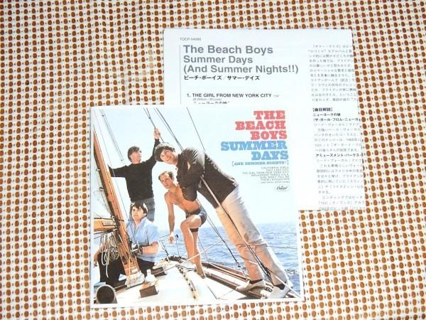 廃盤 The Beach Boys ビーチボーイズ Summer Days (And Summer Nights!!) サマーデイズ / Bruce Johnston 加入後 良作 / Brian Wilson