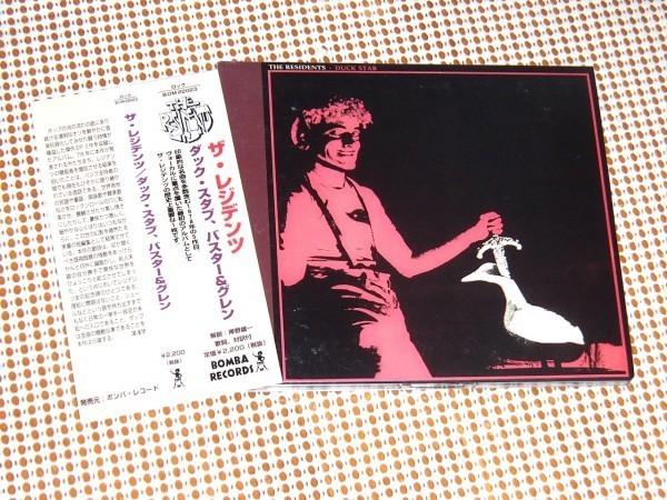 廃盤 The Residents レジデンツ Duck Stab Buster & Glen ダック スタブ バスター グレン /音楽の概念を吹き飛ばす 摩訶不思議 目玉流POP