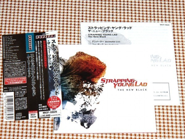 Strapping Young Lad The New Black ストラッピング ヤング ラッド ザ ニュー ブラック Devin Townsend Bif Naked Oderus Urungus (GWAR)