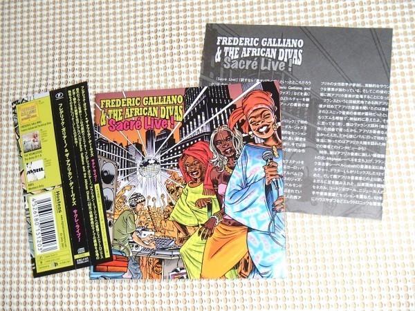 廃盤 Frederic Galliano & The African Divas フレデリック ガリアーノ Sacre Live / アフリカ x 電子音楽 / Hadja Kouyate Lipitone 参加